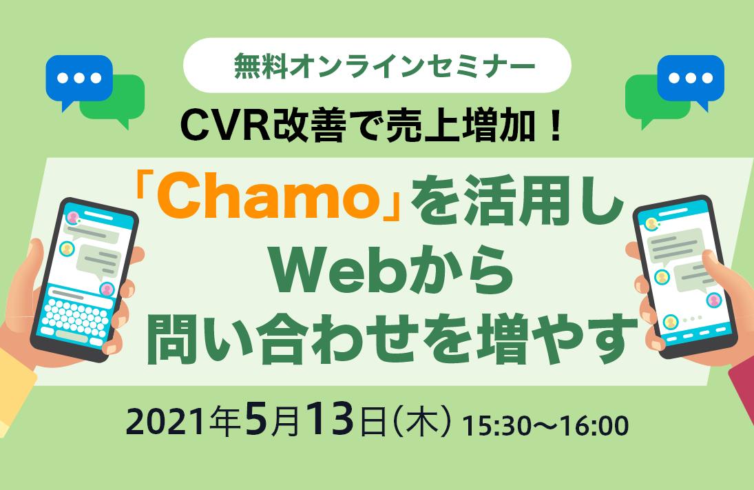 【5月13日】CVR改善で売上増加! 「Chamo」を活用しWebから問い合わせを増やす方法