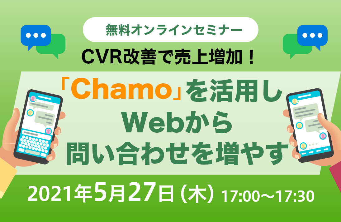 【5月27日】CVR改善で売上増加! 「Chamo」を活用しWebから問い合わせを増やす方法