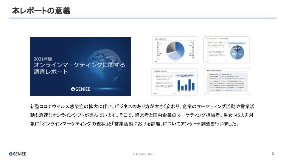 【2021年度版】<br>オンラインマーケティングに関する調査レポート