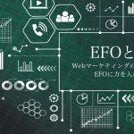 EFO(入力フォーム最適化)とは? WebマーケティングのプロがEFOに力を入れる理由