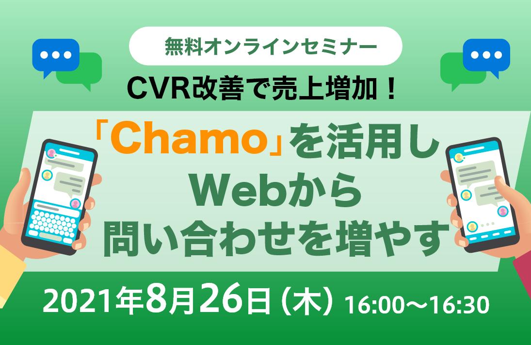 【8月26日】CVR改善で売上増加!チャットEFO 「Chamo」を活用しWebから問い合わせを増やす