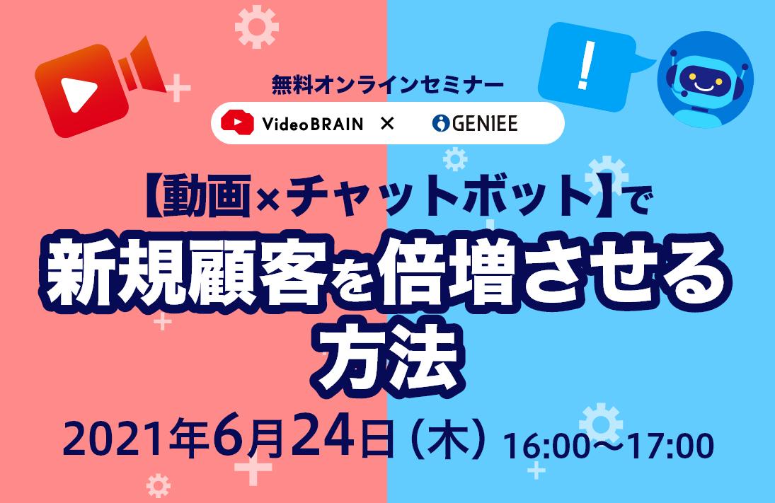 【6月24日】【動画×チャットボット】で新規顧客を倍増させる方法