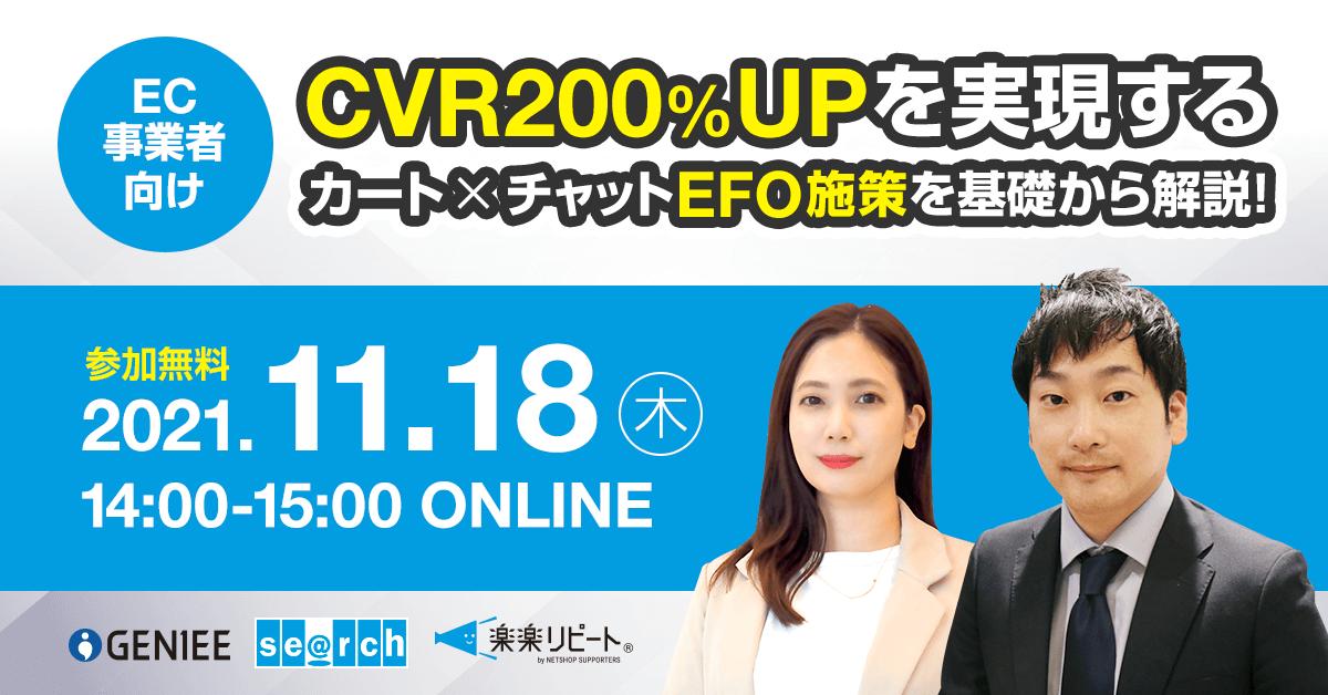 【211118】【EC事業者向け】CVR200%UPを実現するカート×チャットEFO施策を基礎から解説!